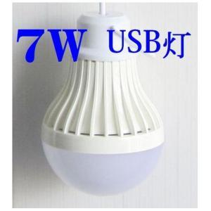 USBタイプ LED 電球 7W ON/OFF スイッチ付 アウトドア 非常用に|arusena39