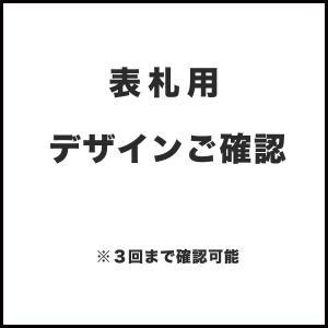 【デザイン確認サービス・表札用】|arutesuta
