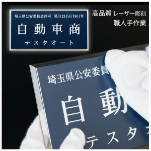 古物商プレート ネコポス送料無料  ※旧漢字や特殊文字については、ご要望欄へ必ずご指示をお願いします...