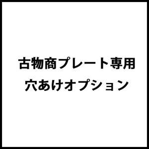 【穴あけ・古物商プレート用】|arutesuta