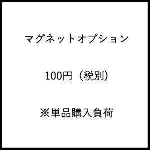 【マグネットオプション・表札用】|arutesuta