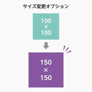【オプション】サイズ変更 100サイズから150サイズ 単品購入不可|arutesuta