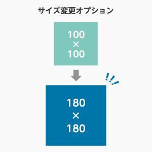 【オプション】サイズ変更 100サイズから180サイズ 単品購入不可|arutesuta