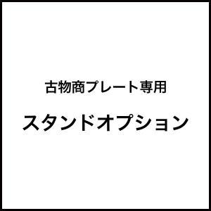 【スタンドタイプ・古物商プレート用】|arutesuta