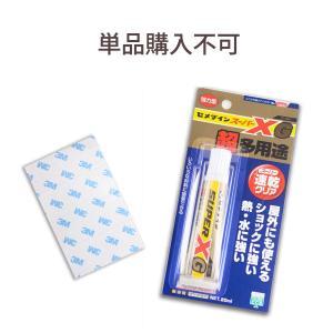 タイル表札用オプション ボンド&両面テープ 単品購入不可(表札とセットでお買い求め下さい)|arutesuta
