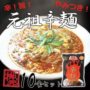 【送料無料】元祖辛麺屋 桝元 辛麺(黒) 生麺×10食セット