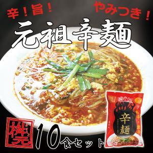 【送料無料】元祖辛麺屋 桝元 辛麺(赤) 特辛・激辛 生麺×10食セット