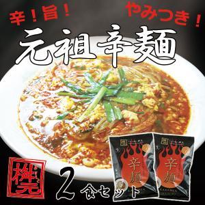 【送料無料】元祖辛麺屋 桝元 辛麺(黒) 生麺×2食セット