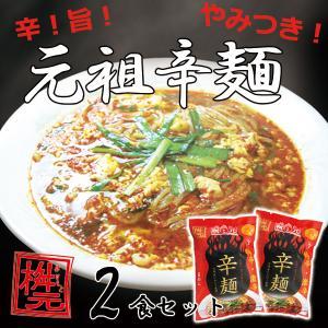 【送料無料】元祖辛麺屋 桝元 辛麺(赤) 特辛・激辛 生麺×2食セット