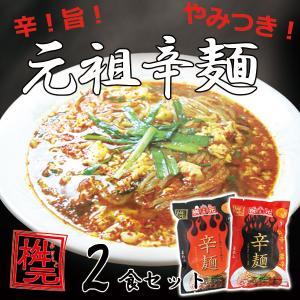 【送料無料】元祖辛麺屋 桝元 辛麺(黒・赤) 小辛〜激辛 生麺×2食セット