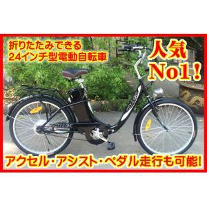 電動自転車(モペット版)ペダル付「E-BIKE24」折りたたみ可能 12AH大容量バッテリー バッテリー供給型LEDライト付 24インチ
