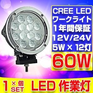 LEDライト led 作業灯 投光器 ワークライト サーチライト ライト 5w 12連 12v 24v 丸型 昼光色 防水 防塵 led作業灯 led投光器|arvasshop