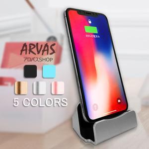 充電器 ライトニング スタンド データ転送 充電 Lightning iPhone ipad 全対応...