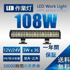 商品仕様  LEDパワー:  CREE製 3W型LED × 36PCS = 108W    照  射...