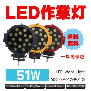 LEDライト led 作業灯 投光器 ワークライト サーチライト ライト 51w 17連 12v 24v 丸型 昼光色 防水 防塵 led作業灯 led投光器|arvasshop