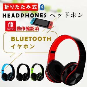 密閉型Bluetoothヘッドホン ワイヤレスヘッドフォン 折りたたみ式 ケーブル着脱式有線無線両用...