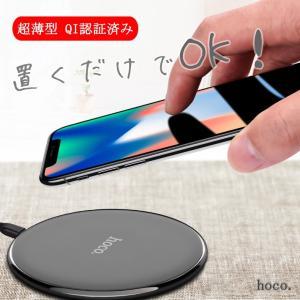 ワイヤレス充電器 Qi 対応 パッド スマホを 置くだけ充電 【iPhone8 / 8 plus/X...