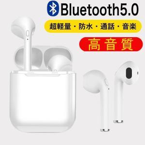 ワイヤレスイヤホン ブルートゥース  イヤホン Bluetooth 5.0 両耳 スポーツ ワイヤレ...