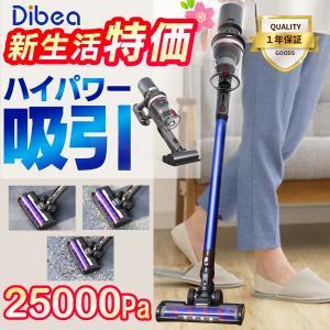 【コンパクトさに見合わない吸引力】 コードレスクリーナーなのに、一般的な家庭用掃除機並みの吸引力を実...