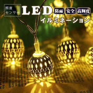 商品仕様  商 品 名:  照度センサー LED イルミネーション  (No.7-モロッコ-10球)...
