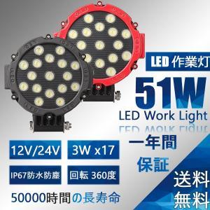 商品仕様  LEDパワー:  51W    本  体 色:  黒色/赤色   照  射 角:  60...
