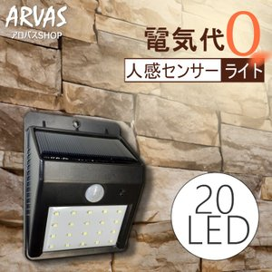 LEDライト センサーライト 屋外 人感センサー 玄関ライト ソーラーライト led 防犯グッズ エ...