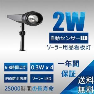 LEDライト 5個セット ソーラー LEDライト アウトドアー スポットライト 省エネ 屋外用 充電式 防水加工 バルブ 車道 庭 芝生 ガーデン ウォームホワイト|arvasshop