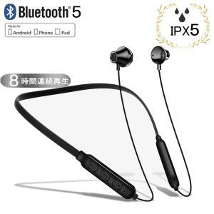 【商品名】 Bluetooth イヤホン 両耳 ワイヤレス カナル 防水 スポーツ ネック ブルート...
