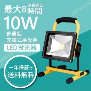 送料無料LED 投光器 充電式 10W LED投光器 昼光色 最大8時間 ポータブル投光器 コードレス投光器 LED作業灯 作業灯 ワークライト 充電式ライト 薄い型 看板灯|arvasshop