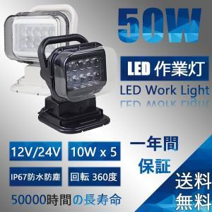 送料無料led サーチライト 作業灯 投光器 ワークライト ライト 50w 10連 12v 24v 角型 昼光色 防水 防塵 led作業灯 led投光器夜間 農業機械車載|arvasshop
