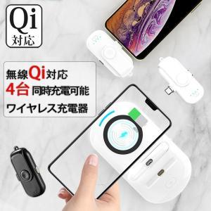 ○無線と有線充電できます。QI受電技術を採用し、モバイルバッテリーの上に置くだけで充電できます。ケー...