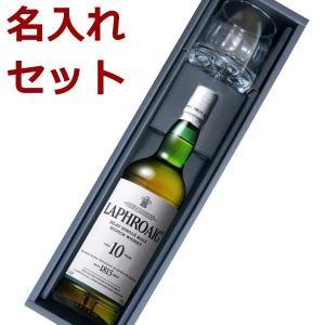 名入れ ウイスキー グラスセット ラフロイグ10年 700ml 誕生日祝い 還暦祝い 退職祝い 結婚...