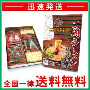 一蘭 ラーメン 博多細麺 ストレート 5食入 特製赤い秘伝の粉付