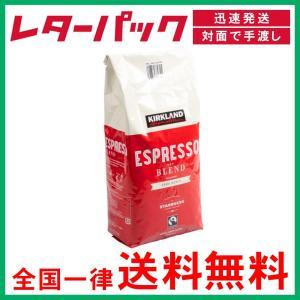 スタバ コーヒー 豆 エスプレッソ 907g コストコ スターバックス