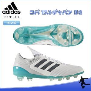 SALE adidas(アディダス) BY8817 サッカー スパイク コパ 17.1-ジャパン HG 17Q3|as-y