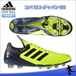 SALE adidas(アディダス) BY8818 サッカー スパイク コパ 17.1-ジャパン HG 17Q3|as-y