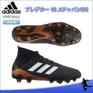 SALE adidas(アディダス) CQ1947 サッカー スパイク プレデター 18.1-ジャパン HG 18Q1...