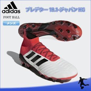 SALE adidas(アディダス) CQ1948 サッカー スパイク プレデター 18.1-ジャパン HG 18Q1...