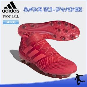 SALE adidas(アディダス) CQ1959 サッカー スパイク ネメシス 17.1-ジャパン HG 18Q1...
