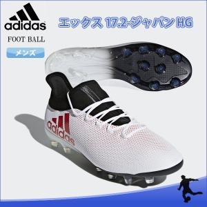 SALE adidas(アディダス) CQ1992 サッカー スパイク エックス 17.2-ジャパン...