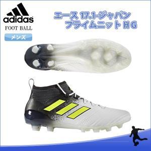 SALE adidas(アディダス) S77045 サッカー スパイク エース 17.1-ジャパン プライムニット HG 17Q3|as-y
