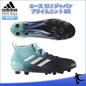 SALE adidas(アディダス) S77047 サッカー スパイク エース 17.1-ジャパン プライムニット HG 17Q3|as-y