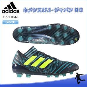 SALE adidas(アディダス) S82300 サッカー スパイク ネメシス 17.1-ジャパン HG 17Q3|as-y