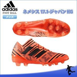 SALE adidas(アディダス) S82302 サッカー スパイク ネメシス 17.1-ジャパン HG 17Q3|as-y