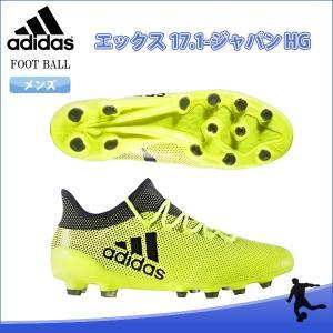 SALE adidas(アディダス) S82311 サッカー スパイク エックス 17.1-ジャパン HG 17Q3|as-y