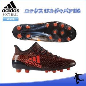 SALE adidas(アディダス) S82312 サッカー スパイク エックス 17.1-ジャパン HG 17Q3|as-y