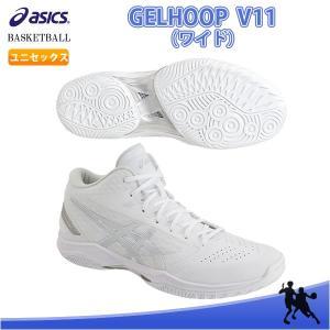 asics(アシックス) 1061A017 119 バスケットボール シューズ GELHOOP V11-WIDE ゲルフープ V11-ワイド 19SS|as-y