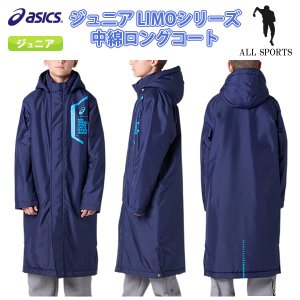 SALE asics(アシックス) 2034A204 400 LIMOシリーズ ジュニア 中綿ロングコート 19AW as-y