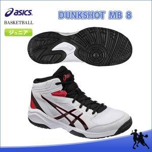 SALE asics(アシックス) TBF139 0190 バスケットボール シューズ ジュニア DUNKSHOT MB 8(ダンクショット MB 8) 17AW|as-y