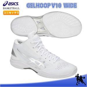 SALE asics(アシックス) TBF340 0193 バスケットボール シューズ GELHOOP V10-Wide(ゲルフープ V10 ワイド) 18SS
